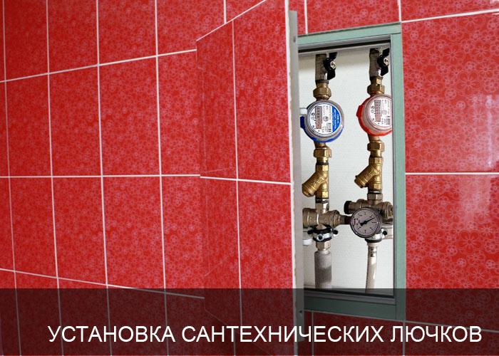какие быват лючки для ванной и туалетов